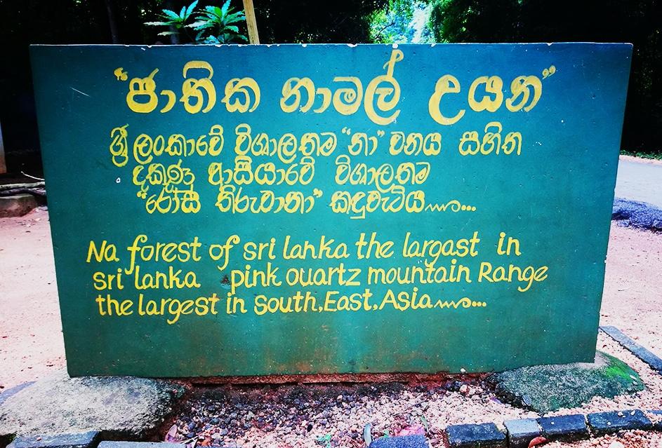 Jathika Namal Uyana